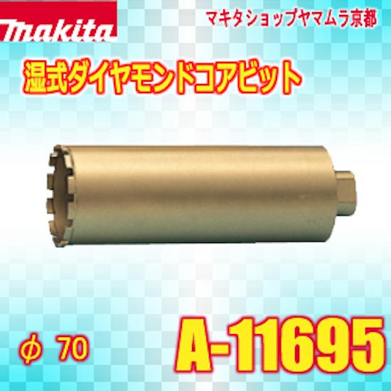 マキタ 湿式ダイヤモンドコアビット(薄刃一体型) A-11695 70x250mm
