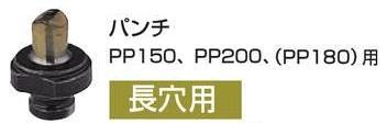 (30日限定 エントリーでポイント最大14倍)マキタ パンチャー用パンチ(オス)SC05331750長穴用 穴径14×21mm