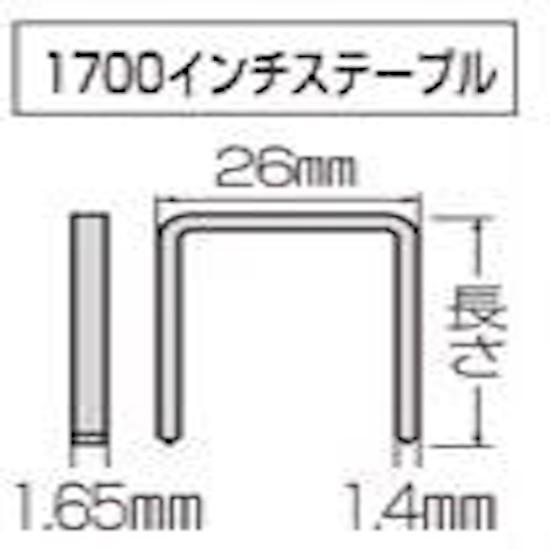 マキタ 1700インチステープル鉄 無地 長さ25mm 1732C F-80545