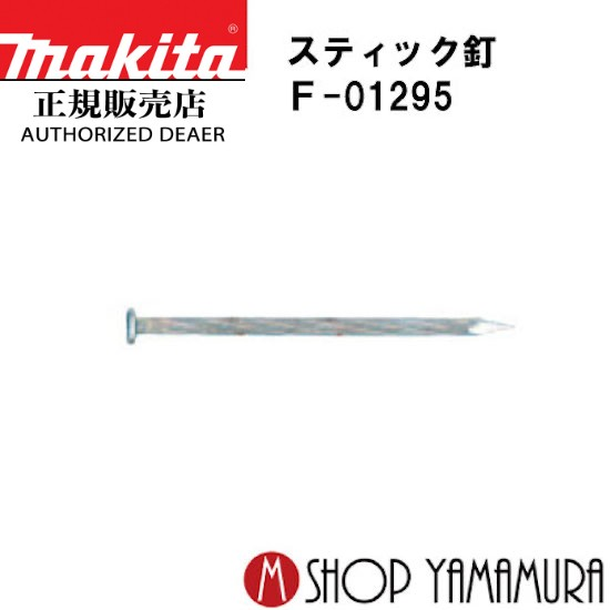 超格安価格 20日限定 工具最大P7倍 正規店 マキタmakita F-01295 スティック釘 焼入れスクリュ 3 000本 25本×120連 ST3390HM 長さ90mm, co100percent a330e08e