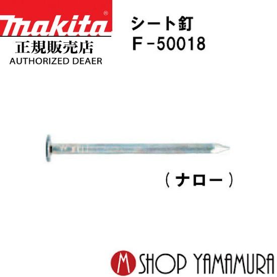 春夏新作モデル 20日限定 工具最大P7倍 正規店 マキタmakita F-50018 シート釘 内装 ユニクロスムース 200本×20巻×2箱 PN1625XM 長さ25mm, おてんと屋 ccdd0c15