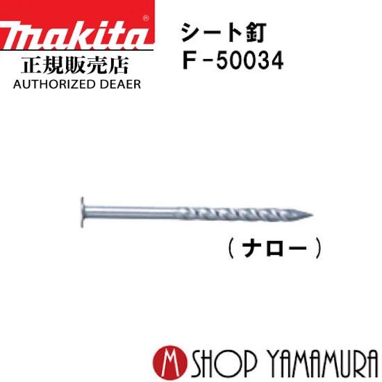 早割クーポン! 20日限定 工具最大P7倍 正規店 マキタmakita F-50034 シート釘 内装 ユニクロスクリュ 200本×20巻×2箱 PNS1625XM 長さ25mm, スマホ生活 bc9d12e3