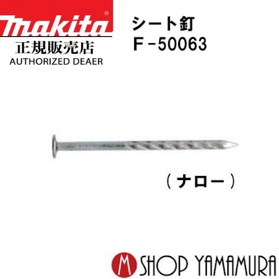 超美品 20日限定 工具最大P7倍 正規店 マキタmakita F-50063 シート釘 内装 スクリュ 200本×20巻×2箱 PNS1625SM 長さ25mm, メガシューズ 718b277e