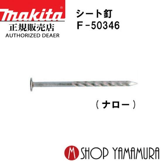 当社の 20日限定 工具最大P7倍 正規店 マキタmakita F-50346 シート釘 内装 スクリュ 丸頭 200本×20巻×2箱 PNS1832SM丸頭 長さ32mm, プロショップシミズ c9fcb063