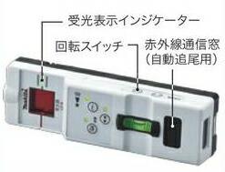 上品な インジケーター式受光器  makita (39キャンペーン エントリーでポイント5倍)マキタ TK00LD8001:マキタショップヤマムラ京都 -DIY・工具