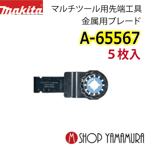 (30日限定 エントリーでポイント最大14倍)マキタ(makita) マルチツール 純正品金属用ブレード カットソー 5枚入刃幅20mm 刃長40mm A-65567(TMA060HM)