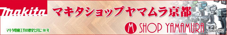 マキタショップヤマムラ京都:マキタ電動工具・エア工具ショップ