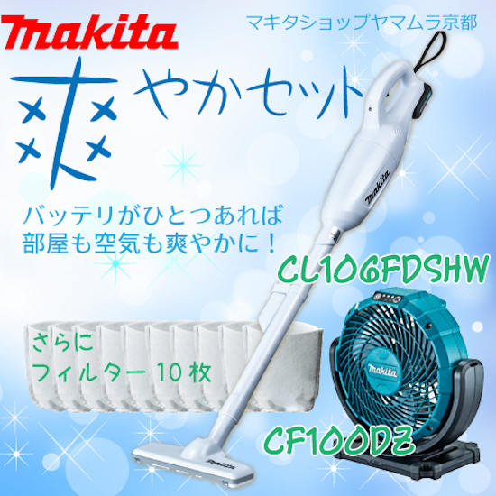 【爽やかセット】マキタ 充電式クリーナー CL106FDSHW + 充電式ファン CF100DZ ★フィルター10枚付★ コードレス掃除機・扇風機 バッテリ使い回し