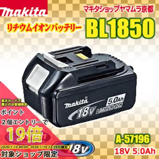 マキタ 電動工具 バッテリー 18v  18V 【高容量5.0Ah】 スライド式バッテリー リチウムイオン BL1850 A-57196 マキタ電動工具