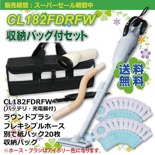 ●●マキタ コードレス掃除機 掃除機 充電式クリーナー CL182FDRFWN ★バッグセット(白)★  【送料無料】 ※北海道・沖縄は送料別途864円頂きます。