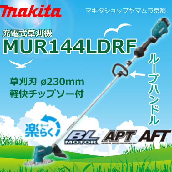 マキタ MUR 14.4v 充電式草刈機 草刈機 MUR144LDRF 【ループハンドル】 バッテリ・充電器付