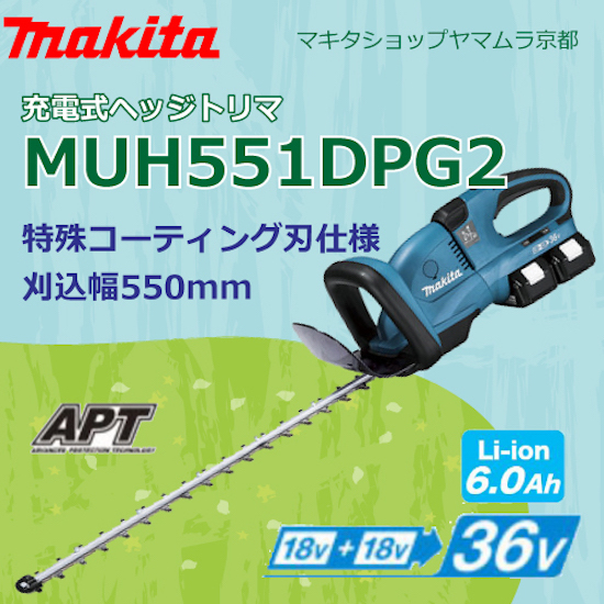 充電式ヘッジトリマMUH551DPG2(6.0Ah)