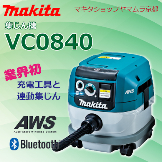 マキタ 業務用集じん機 (掃除機)VC0840粉じん専用【電動工具接続専用】