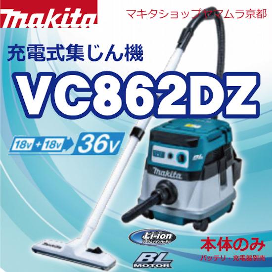 マキタ 業務用集じん機 (掃除機)VC862DZ乾湿両用 【本体のみ バッテリ、充電器別売】