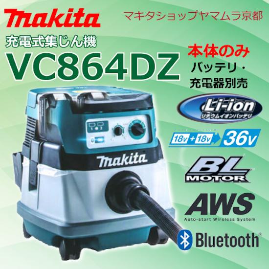(エントリーでポイント5倍)マキタ 充電式集じん機 (掃除機)VC864DZ粉じん専用【電動工具接続専用】本体のみ