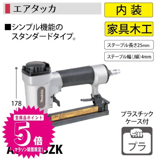 (25日限定 ポイント19倍)マキタ エアタッカ AT425BZK ステープル幅4mm(J線) ケース付
