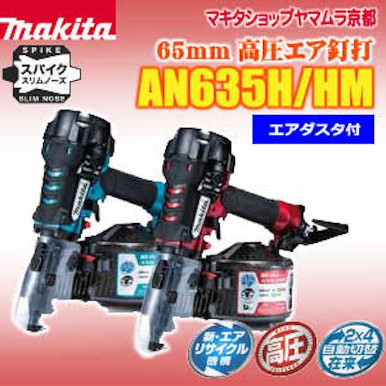 65mm 高圧エア釘打 AN635H (エアダスタ付)
