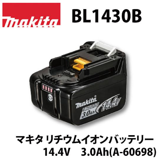 (25日限定 ポイント19倍)マキタ バッテリー 14.4v 残量表示付 マキタ リチウムイオンバッテリ 14.4V 3.0Ah BL1430B (A-60698)