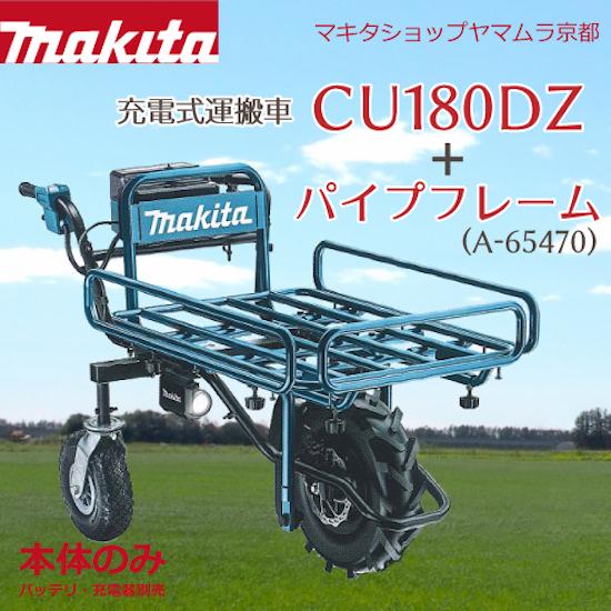 マキタ 充電式運搬機 CU180DZ パイプフレーム荷台 A-65470 セットバッテリ・充電器別売
