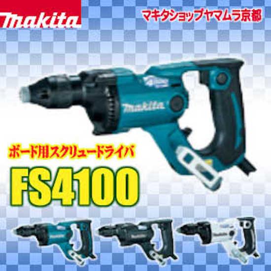 マキタ ボード用スクリュードライバ FS4100