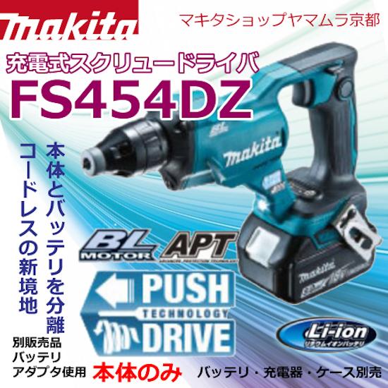 マキタ 充電式スクリュードライバ FS454DZ本体のみ(バッテリ・充電器・ケース別売)