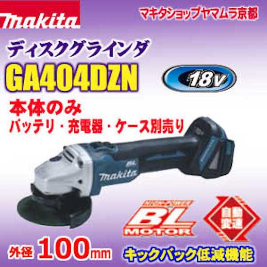 マキタ グラインダ GA404DZN 18V 外径100mm 充電式ディスクグラインダ スライドスイッチタイプ 本体のみ(バッテリ・充電器・ケース別売り)