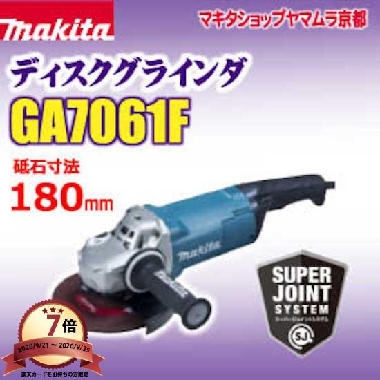 (エントリーでポイント5倍)180mm ディスクグラインダ GA7061F