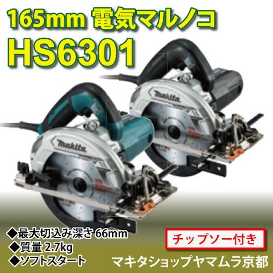 165mm 電気マルノコ HS6301 (チップソー付)