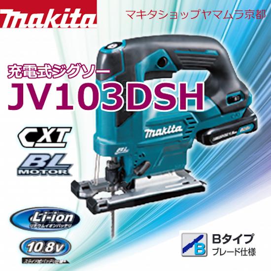 (30日限定 エントリーでポイント最大14倍)マキタ 充電式ジグソー 10.8v JV103DSH