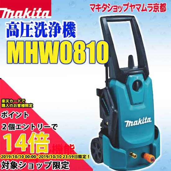 (増税前キャンペーン エントリーでポイント14倍 )マキタ 高圧洗浄機 MHW0810(シンプル機能タイプ)