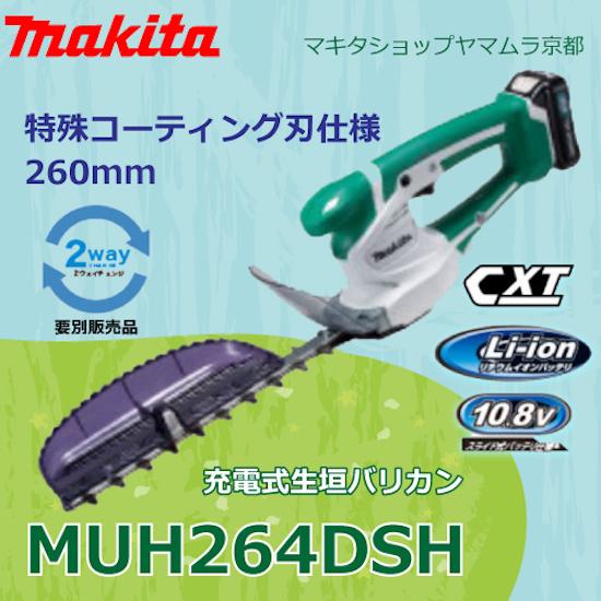 マキタ 充電式ミニ生垣バリカン MUH264DSH10.8Vスライド式バッテリ刈込幅260mm 特殊コーティング刃仕様バッテリー・充電器付き