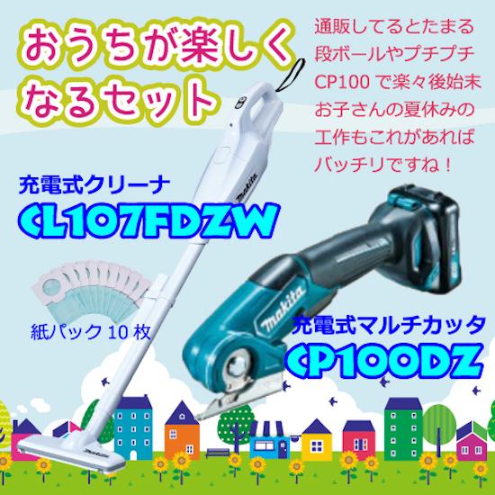 マキタ コードレス掃除機 充電式クリーナーCL107FDZW・CP100DZ【おうちが楽しくなるセット】10.8V紙パック式で大人気のCL102DWの後継機種です!