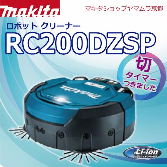 マキタ 掃除機 リチウムイオン充電式 ロボット クリーナー RC200DZSP 本体のみ