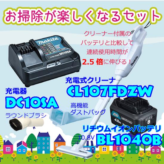 (エントリーでポイント5倍)マキタ コードレス掃除機 充電式クリーナーCL107FDZW 【お掃除が楽しくなるセット】大容量バッテリ・充電器・ラウンドブラシ・ダストバッグ付き10.8V紙パック式で大人気のCL102DWの後継機種です!