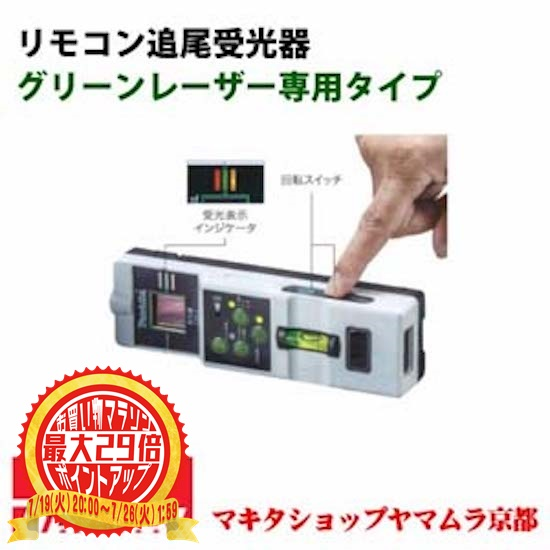 【送料関税無料】 (39キャンペーン エントリーでポイント5倍)レーザー部品・アクセサリー グリーンレーザー専用タイプ リモコン追尾受光器 (LDG-2) TK00LDG201:マキタショップヤマムラ京都-DIY・工具
