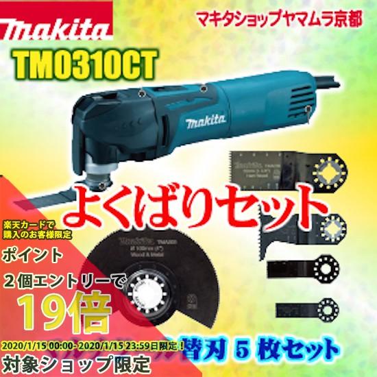 (30日限定 エントリーでポイント最大14倍)【ヤマムラオリジナルよくばりセット】電動マルチツールセット TM3010CT + 替刃枚5セット