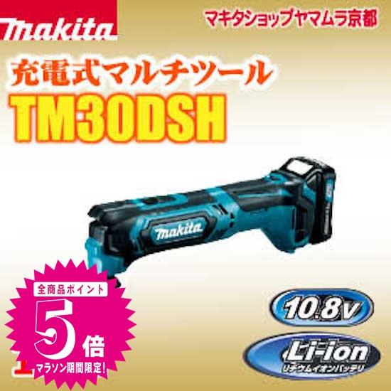 10.8Vスライド式バッテリで小型・軽量・細経! 様々な切断・剥離・研削 ヤマムラ独自の一年保証! (10日限定 スーパーSALE最後のポイント19倍)マキタ 10.8v 1.5Ah マルチツール TM30DSH