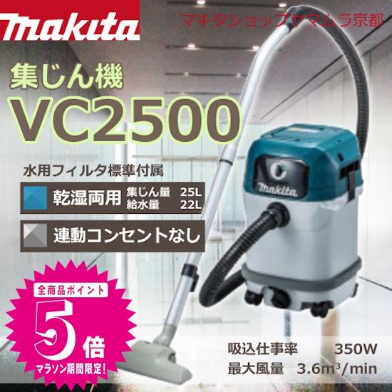 【 業務用 集じん機 掃除機 】マキタ集じん機 VC2500 (乾湿両用) 【連動コンセント無し】 小型ボディ 集じん容量 25L