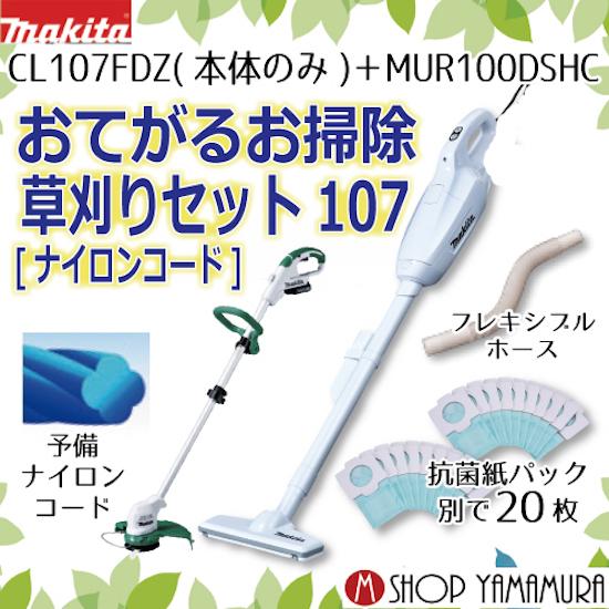 マキタ コードレス掃除機 充電式クリーナーおてがるお掃除草刈りセット107[ナイロンコード]CL107FDZ+MUR100DSHC※北海道・沖縄は送料別途1,080円かかります