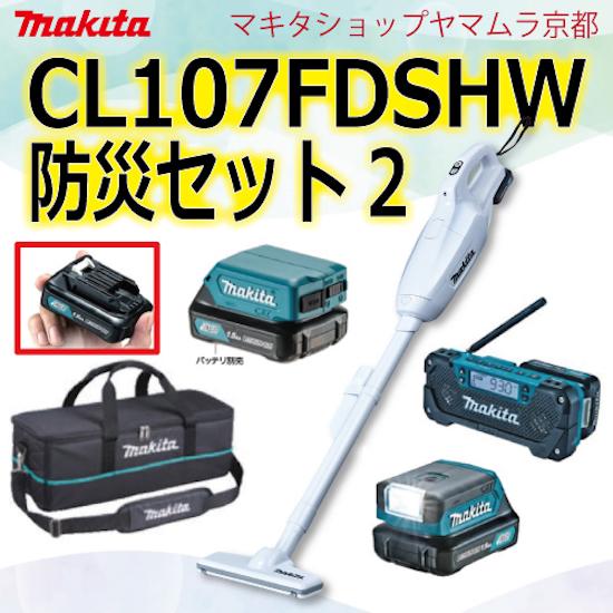 (エントリーでポイント5倍)マキタ コードレス 掃除機 充電式クリーナー CL107FDSHW 防災セット2 [バッテリー追加セット]【送料無料】沖縄・北海道は別途1.080円いただきます!