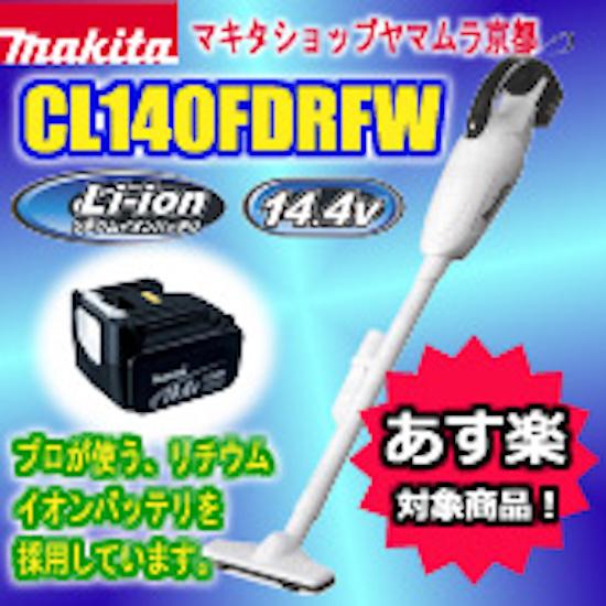 マキタ 高機能フィルタ仕様! マキタ 掃除機 リチウムイオン充電式クリーナーCL140FDRFW【あす楽】