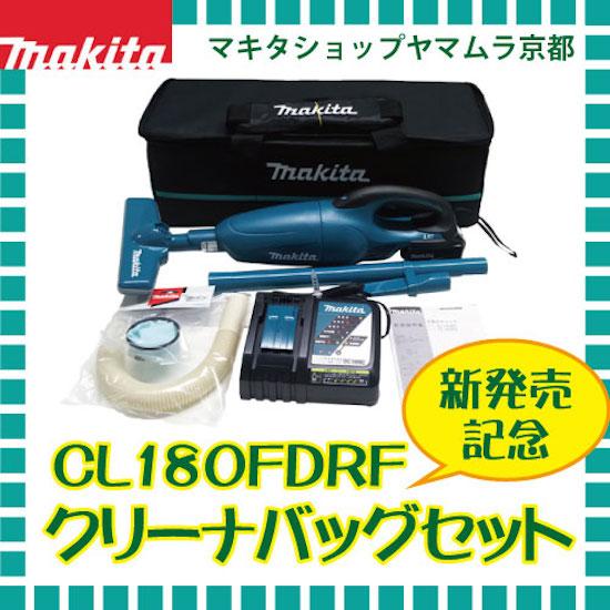 コードレス掃除機 掃除機 充電式クリーナー CL180FDRF ★新発売記念クリーナバッグセット(青)  【送料無料】 ※北海道・沖縄は送料別途864円頂きます。