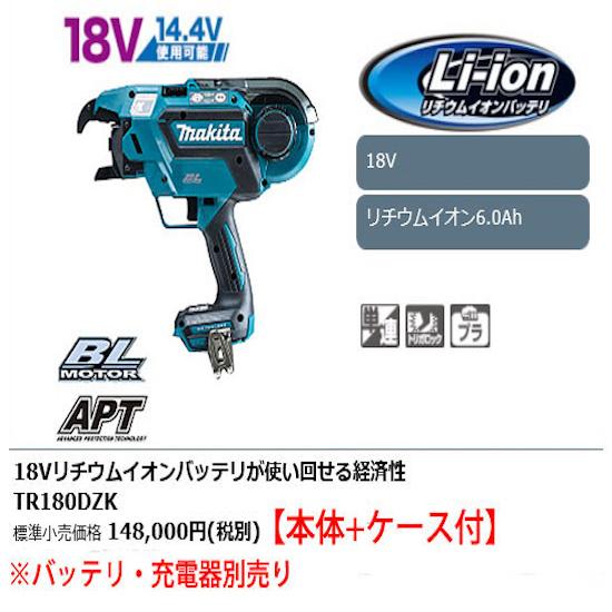 マキタ TR180DZK 充電式鉄筋結束機 本体・ケースのみ(バッテリ・充電器別売)