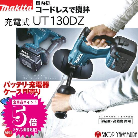 makita 入荷予定 数量限定 8月25日限定 電動工具P5倍 正規店 マキタ 充電式カクハン機 本体のみ 18V UT130DZ