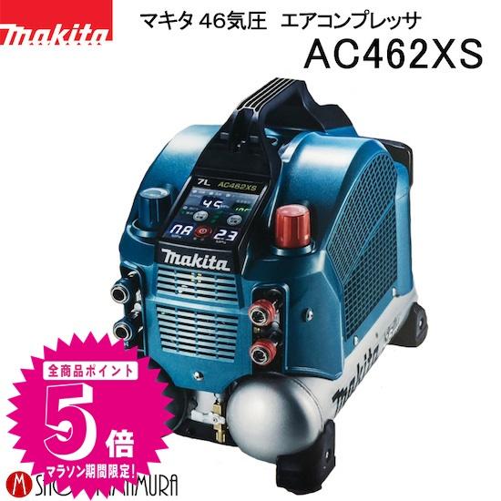 マキタ エアコンプレッサAC462XS  高圧46気圧(50/60Hz共用)7L makita 一般圧/ 高圧対応