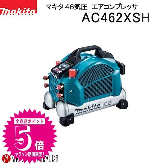 【正規店】 マキタ makita エアコンプレッサ AC462XSH (50/60Hz共用)(タンク容量7L) ( 一般圧/ 高圧対応)