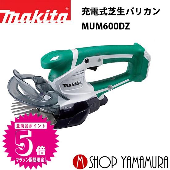 (30日限定 エントリーでポイント最大14倍)マキタ 充電式芝生バリカン 刈込幅160mm 10.8V 1.5Ah MUM600DZ 本体のみ