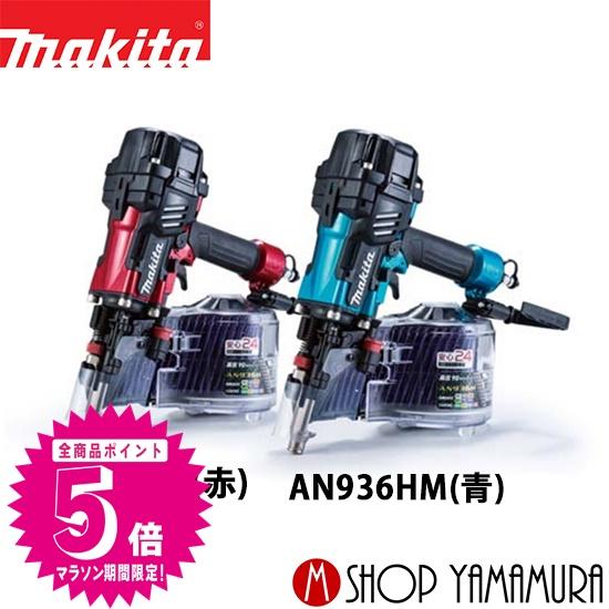タフ&コンパクト高耐久パワフルそして、狙いやすい (新商品) マキタ 90mm高圧エア釘打 AN936H(赤)/HM(青)