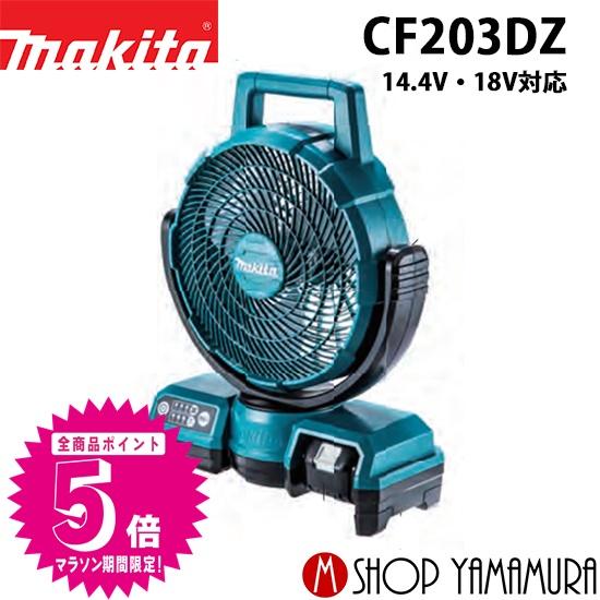 夏の作業現場やレジャーに涼風羽根径235mm自動首振りモデル登場 限定Special Price 正規店 マキタ makita 充電式ファン 扇風機 CF203DZ 市場 CF203DZW 本体のみ 14.4V 青 白 18V対応