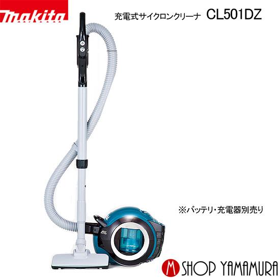 マキタ掃除機リチウムイオン充電式サイクロンクリーナーCL501DZ